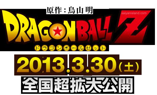 Novo Filme de Dragon Ball Z - Battle of Gods (2013) Dragon-Ball-Z-Movie-Logo