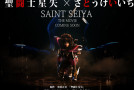 Lançamento de Saint Seiya The Movie é adiado