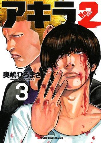 news_large_akirano202