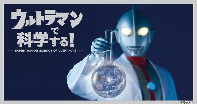 ultraman-exbibition