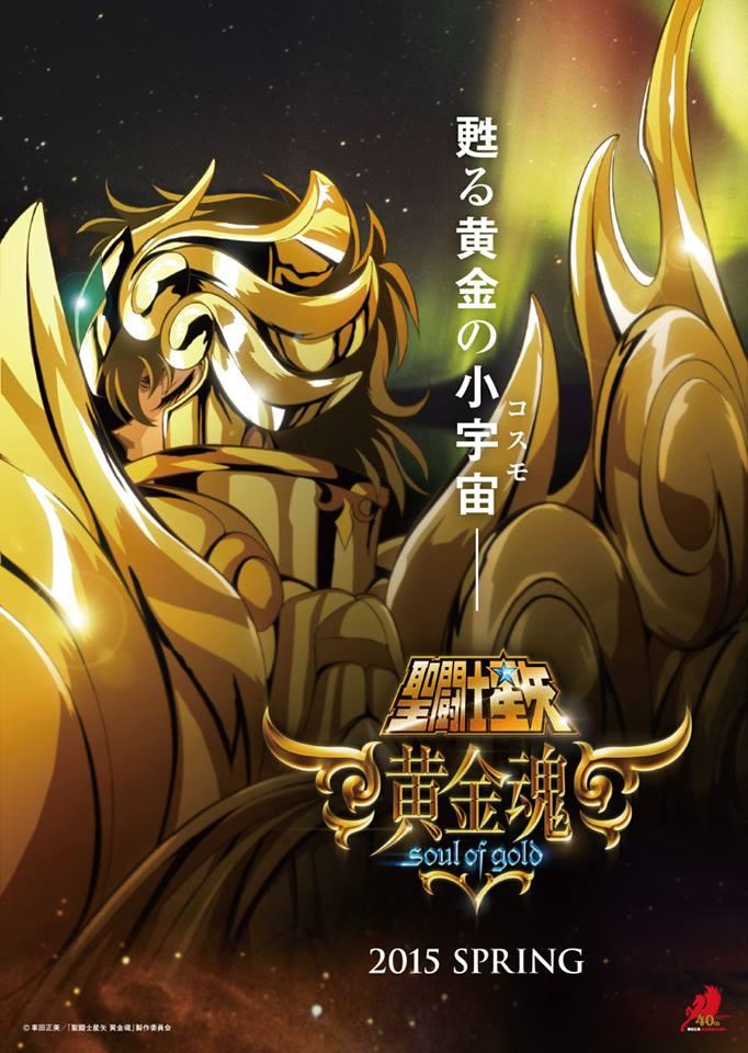 saint seiya soul of gold 1