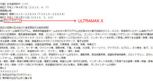 Ultraman-X